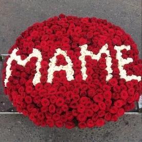 "501 Роза ""Маме"" (50 см.) фото"