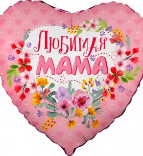 """Воздушный Шар """"Любимая мама"""""""