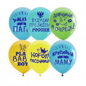 """Воздушный Шар """"Хвалебные для мальчиков"""" фото"""