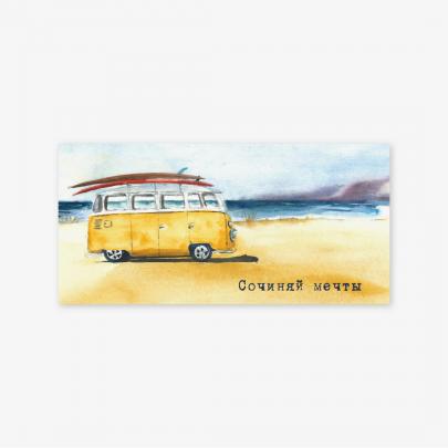 """Конверт для денег """"Сочиняй мечты"""" пляж фото"""