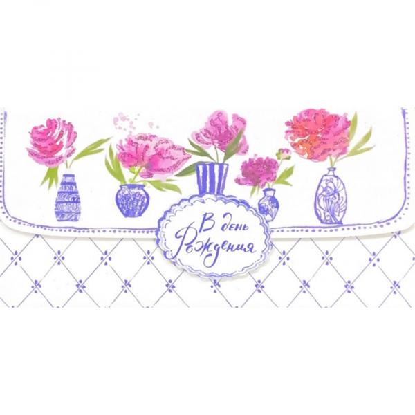 """Конверт для денег """"В день рождения"""" цветы в вазах"""