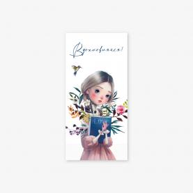 """Конверт для денег """"Вдохновляйся"""" девочка с книгой фото"""