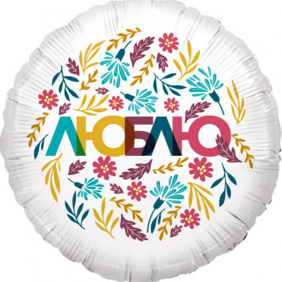 "Шар ""Круг, Люблю (цветочный декор)"" фото"