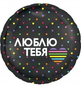 """Воздушный Шар """"Круг"""", Люблю Тебя (Разноцветное Сердечко, Черный)"""