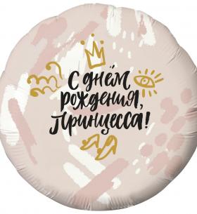 """Воздушный Шар """"Круг"""", С Днем Рождения, Принцесса! (Корона)"""