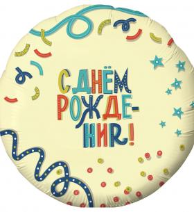 """Воздушный Шар """"Круг"""", С Днем Рождения! (Вечеринка)"""