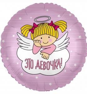 """Воздушный Шар """"Круг"""", С Рождением Девочки! (Ангел, Розовый)"""