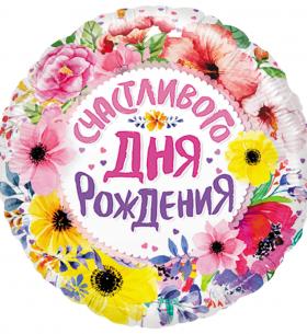 """Воздушный Шар """"Круг"""", Счастливого Дня Рождения (Цветы)"""