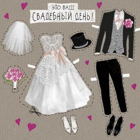 """Открытка """"Это Ваш Свадебный День"""" фото"""