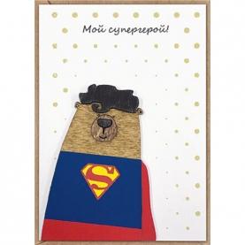 """Открытка """"Мой Супергерой"""" фото"""