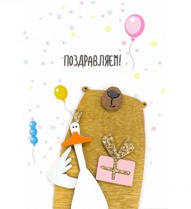 """Открытка """"Поздравляем!"""" мишка и гусь с подарком"""