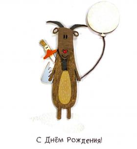"""Открытка """"С днем рождения"""" козел и утка с шариком"""