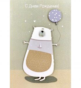 """Открытка """"С днем рождения"""" мишка с шариком"""