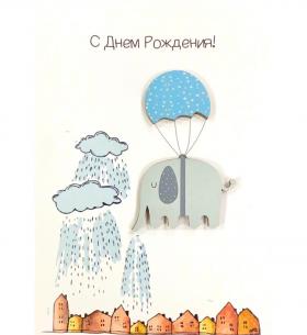 """Открытка """"С днем рождения"""" слоник на шарике"""