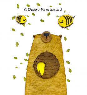 """Открытка """"С днём рождения"""" мишка и пчёлы"""