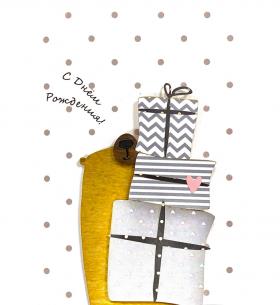"""Открытка """"С днём рождения"""" мишка с подарками"""