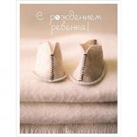 "Открытка ""С Рождением Ребенка"" фото"