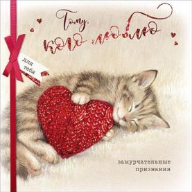 """Открытка """"Тому, Кого Люблю"""" №1 фото"""