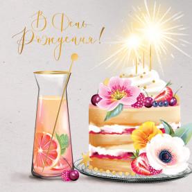"""Открытка """"В день рождения №14"""" фото"""