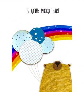 """Открытка """"В день рождения"""" мишка с шариками и радугой"""