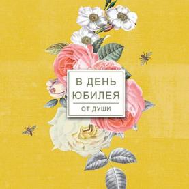 """Открытка """"В День Юбилея №1"""" фото"""