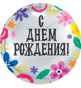 """Воздушный Шар """"С Днем Рождения"""" (Белый)"""