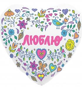"""Воздушный Шар """"Сердце"""", Люблю (Цветочный Принт, Белый)"""