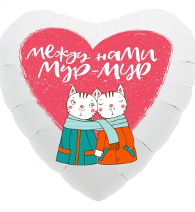 "Воздушный Шар ""Сердце"", Мур-Мур Котики (Белый)"