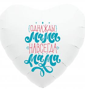"""Воздушный Шар """"Сердце"""", Однажды мама, навсегда мама"""