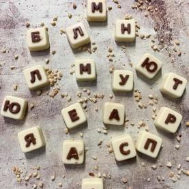 Шоколадные Буквы (Белый шоколад) - 1 буква фото
