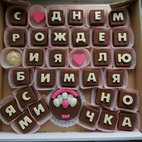 Шоколадные Буквы (Молочный шоколад) - 1 буква фото