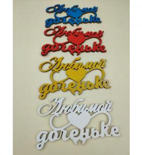 """Топпер Ассорти """"Любимой Доченьке"""""""