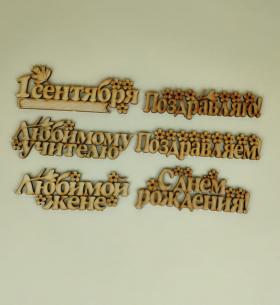 "Топпер Ассорти ""Микс"""