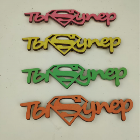 "Топпер Ассорти ""Ты Супер"" фото"