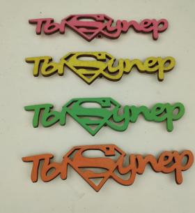 """Топпер Ассорти """"Ты Супер"""""""