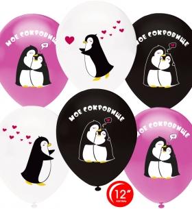 """Воздушный Шар """"Влюбленные пингвины"""""""