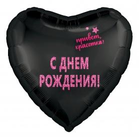 """Воздушный Шар """"C Днем Рождения Красотка №1"""" фото"""