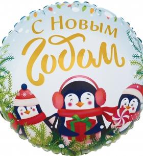 """Воздушный Шар """"С Новым Годом"""" (маленькие пингвины)"""