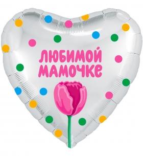 """Воздушный Шар """"Любимой мамочке №1"""""""