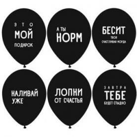 """Воздушный Шар """"Оскорбительный №3"""" фото"""