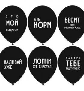 """Воздушный Шар """"Оскорбительный №3"""""""