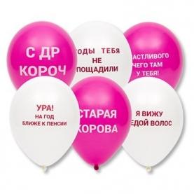 """Воздушный Шар """"Оскорбительный №5"""" фото"""