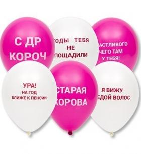"""Воздушный Шар """"Оскорбительный №5"""""""