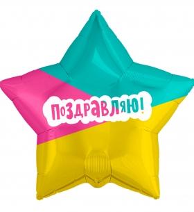 """Воздушный Шар """"Звезда"""", Поздравляю! (Трехцветная)"""