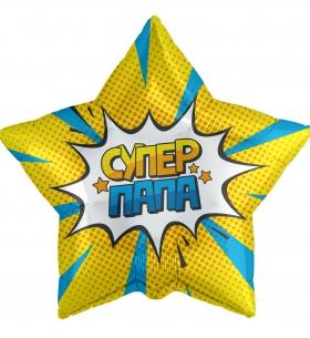 """Воздушный Шар """"Звезда"""", Супер Папа (Звездный Взрыв, Золото)"""